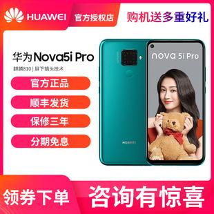 12期免息減750/Huawei/華為nova 5i Pro手機nova5ipro官方旗艦店正品新款p30pro直降價5g全網通mate20榮耀p20