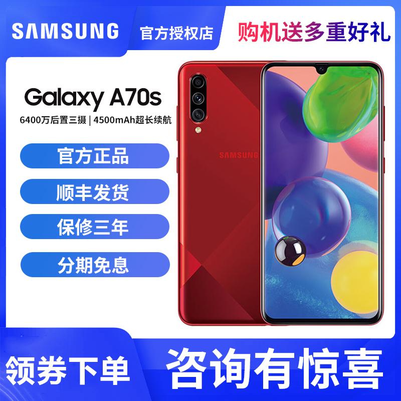 【6期無料クーポン420減】Samsung/サムスンGalaxy A 70 s SM-A 7070 4 Gスマートフォンのスクリーン下の指紋解除全ネットゲームの撮影携帯電話