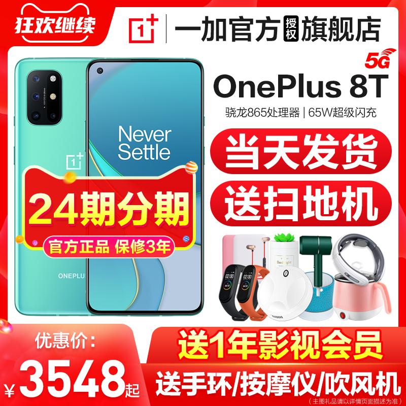 24期分期可送碎屏险一加 OnePlus 8T 5G 手机官方旗舰店1加8t官网正品一加8pro骁龙865赛博朋克新款7免息1+8t