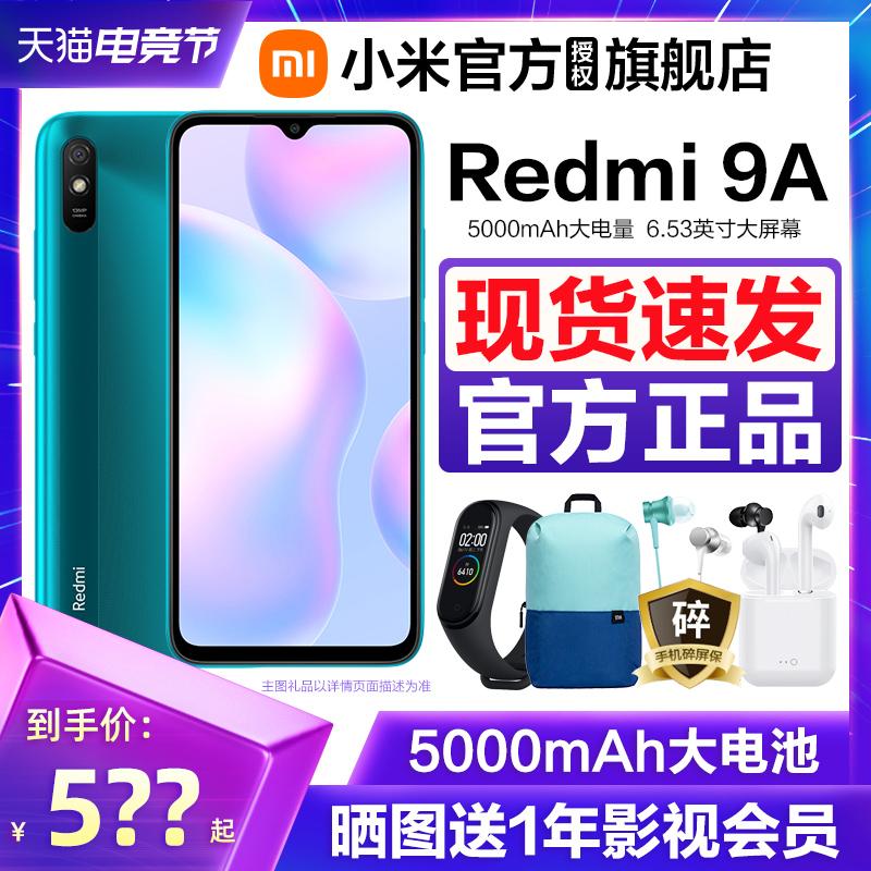 タオバオ仕入れ代行-ibuy99|手机|现货送影视会员】Xiaomi/小米红米9A新品5000mAh大电量备用老年人手机红米9A官方旗舰店…