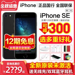 12期免息可减300元iphonese2代 Apple/苹果 iPhone SE 2代全网通4G手机官网苹果se全新11 8 Pro xs 9