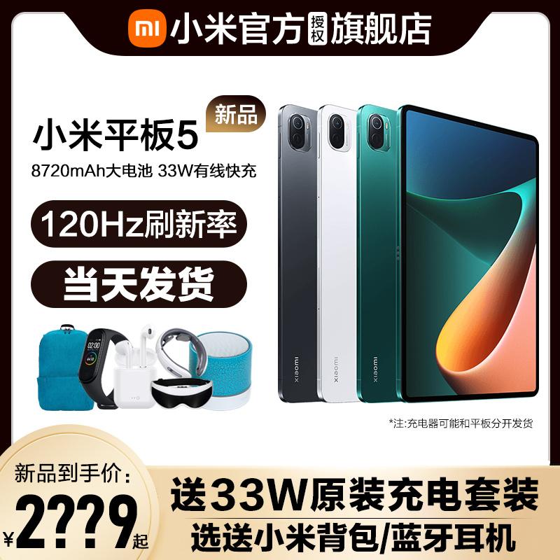 新品【当天发顺丰】送33w充电套装Xiaomi/小米平板5 骁龙860学习办公娱乐官方旗舰店2.5k高清120Hz高刷屏5pro