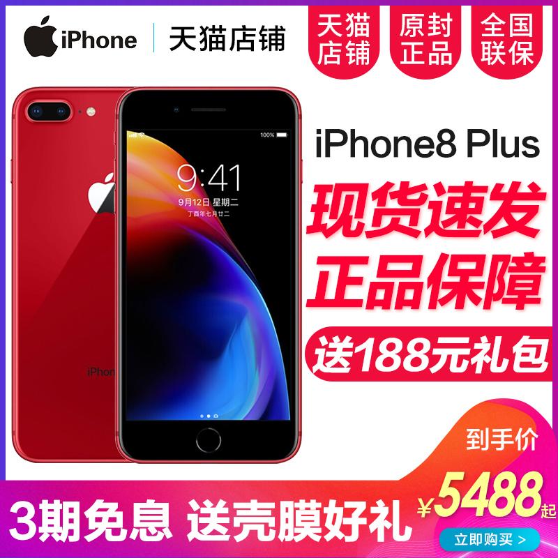 红色现货/苹果8p/3期免息/Apple/苹果 iPhone 8 Plus 全网通4G手机正品国行官方官网旗舰店全新