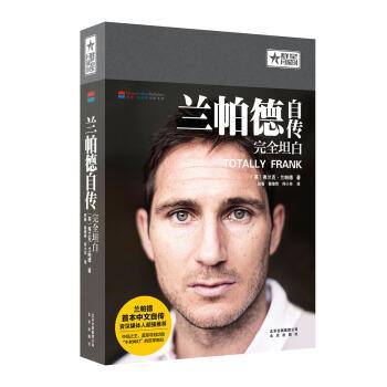 正版新书--群星闪耀时这个时代的足坛传奇:兰帕德自传 坦白 弗兰克兰帕德 9787200123937 北京