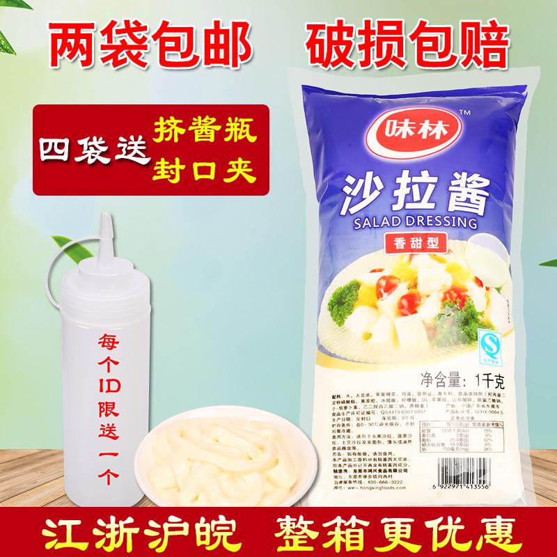 味林香甜商用整箱1kg水果沙拉酱