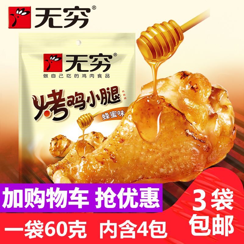 无穷烤鸡小腿鸡翅根香辣味蜂蜜味60g广东特产真空袋装烤鸡腿零食