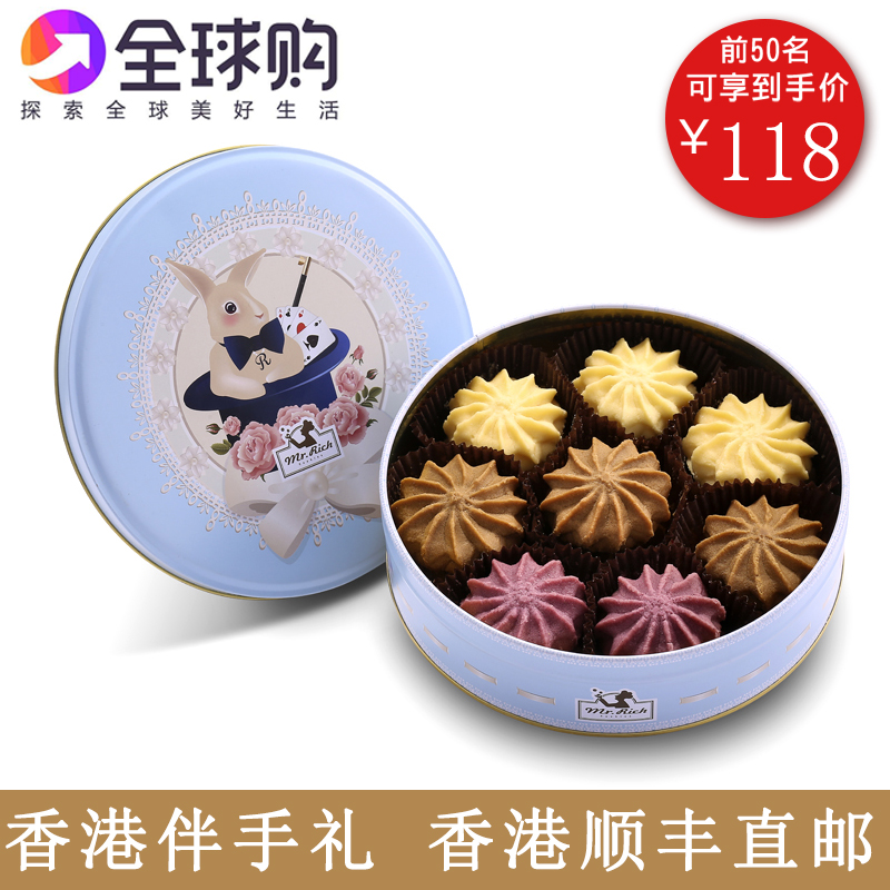 Hong Kong magic rabbit imported handmade Cookie Tin with hand gift box packaging taro purple potato homemade baking