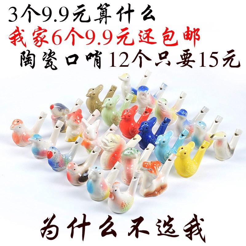 儿童口哨水鸟陶瓷批 发鸟哨十二生肖水哨子宝宝玩具手绘鸟哨套装