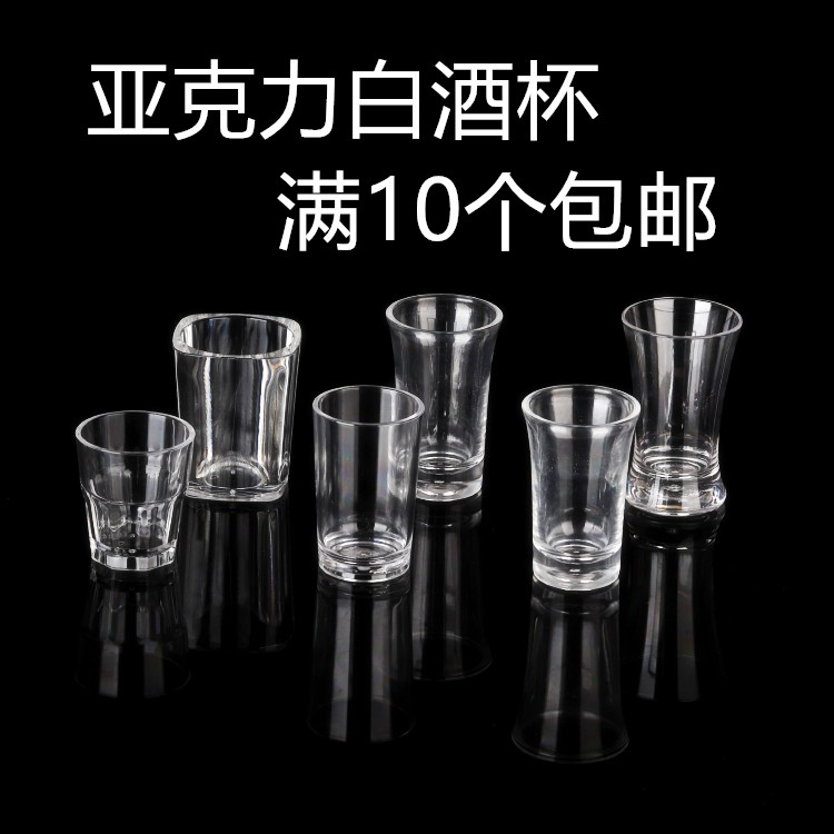 白酒杯小烈酒杯一口杯 PC亚克力透明塑料小酒杯 子弹杯试饮杯