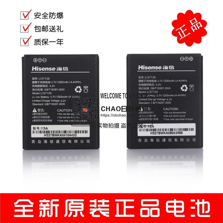 T830电池海信E860C电池 hs-e860电板原装手机电池 Li37120E830其