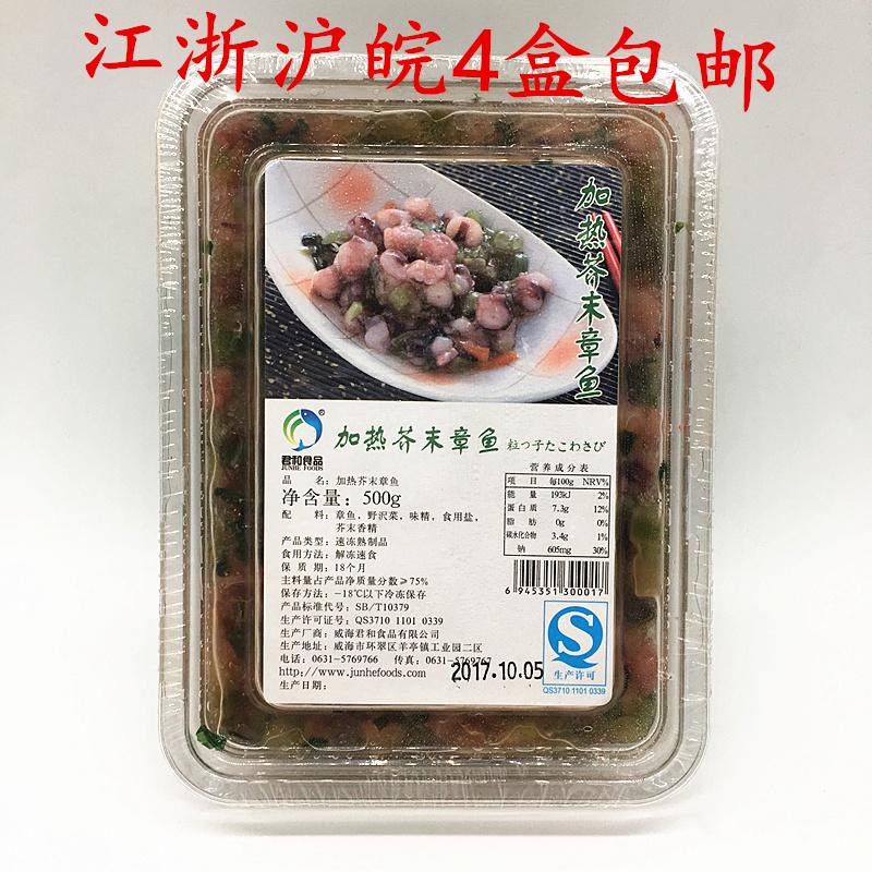日韩料理 寿司材料 海鲜冷冻即食 君和加热芥末章鱼 八爪鱼500g
