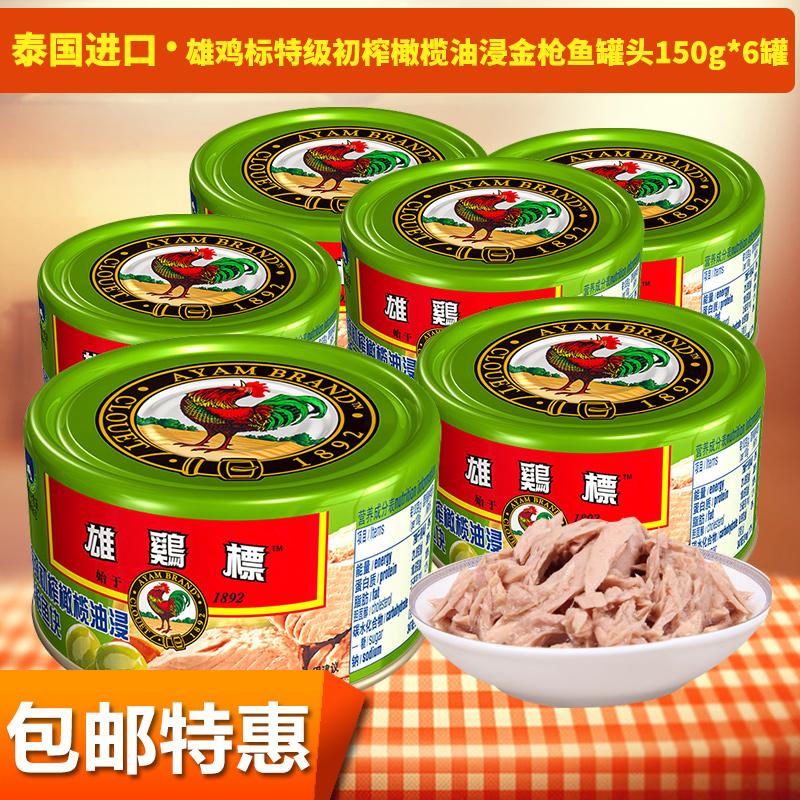 泰国进口雄鸡标特级初榨橄榄油浸金枪鱼罐头吞拿鱼沙拉即食150g*6