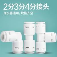 净水器接头配件 商用家用直饮水机2分3分4分进水管水龙头快转换头