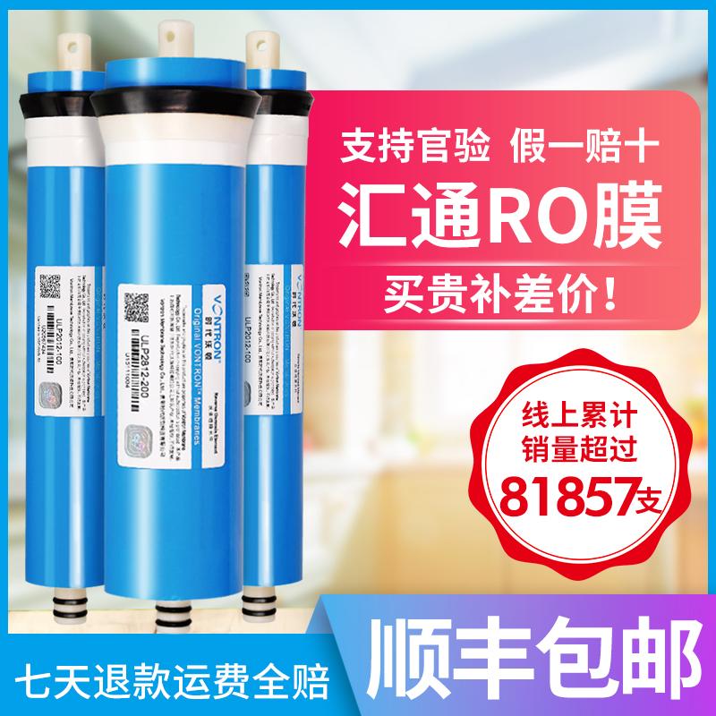 匯通RO膜50G75G100G400G濾芯 家用直飲水機凈水器反滲透匯通膜