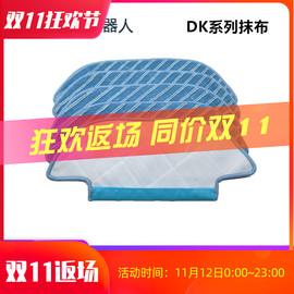 科沃斯扫地机DK45 DK39 DK33 DK41 U3地宝配件海帕清洁抹布拖布图片