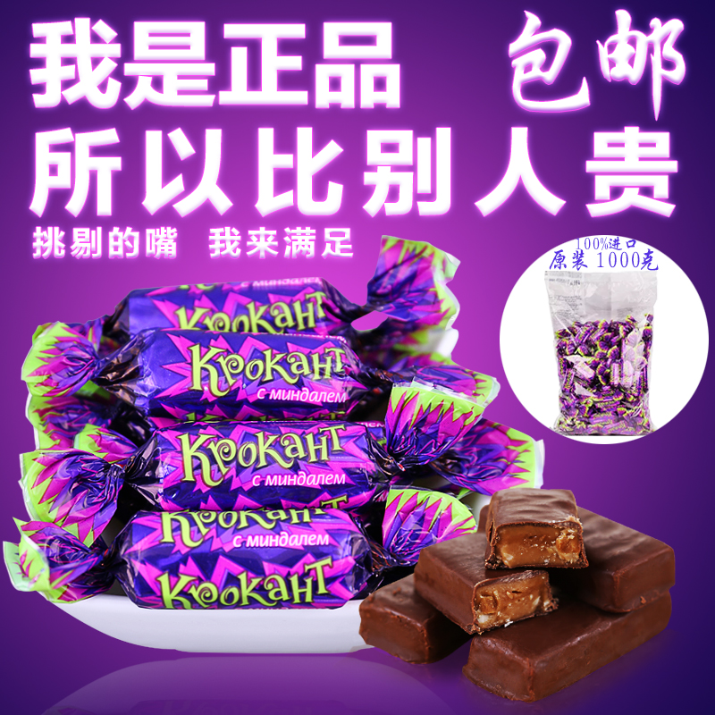 Russian imported candy KdV purple candy wedding candy office snack 500g, about 70 pieces