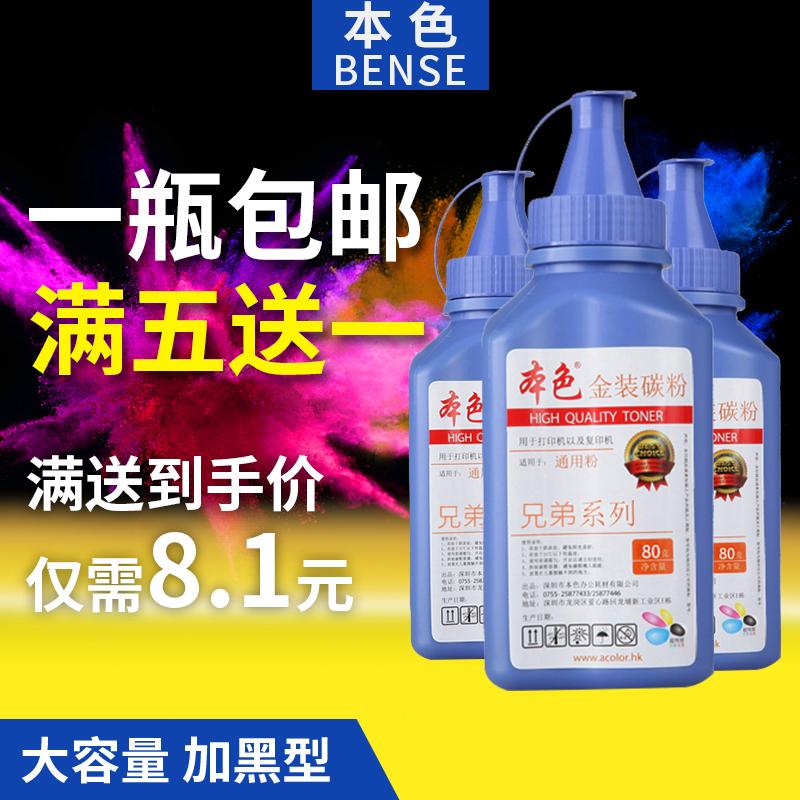 Истинные цветные братья MFC7360 тонер 7380 dcp7057 7060d Тонер для принтера Lenovo m7400
