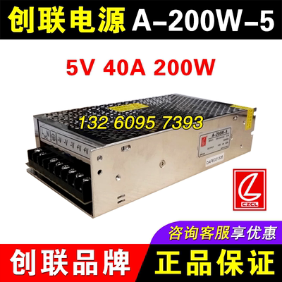 Chuanglian power supply A-200W-5 full color screen switch transformer 5v40a200w genuine led display power supply