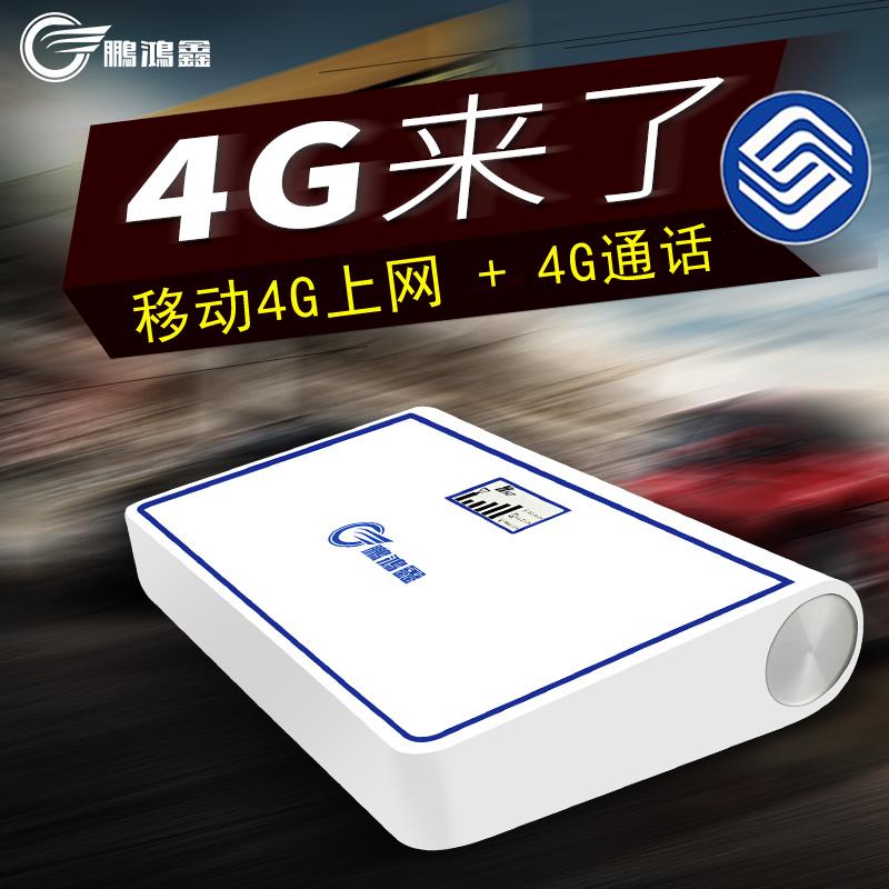Мобильный 4г верх Сетевой усилитель сигнала мобильного телефона сельский горный район