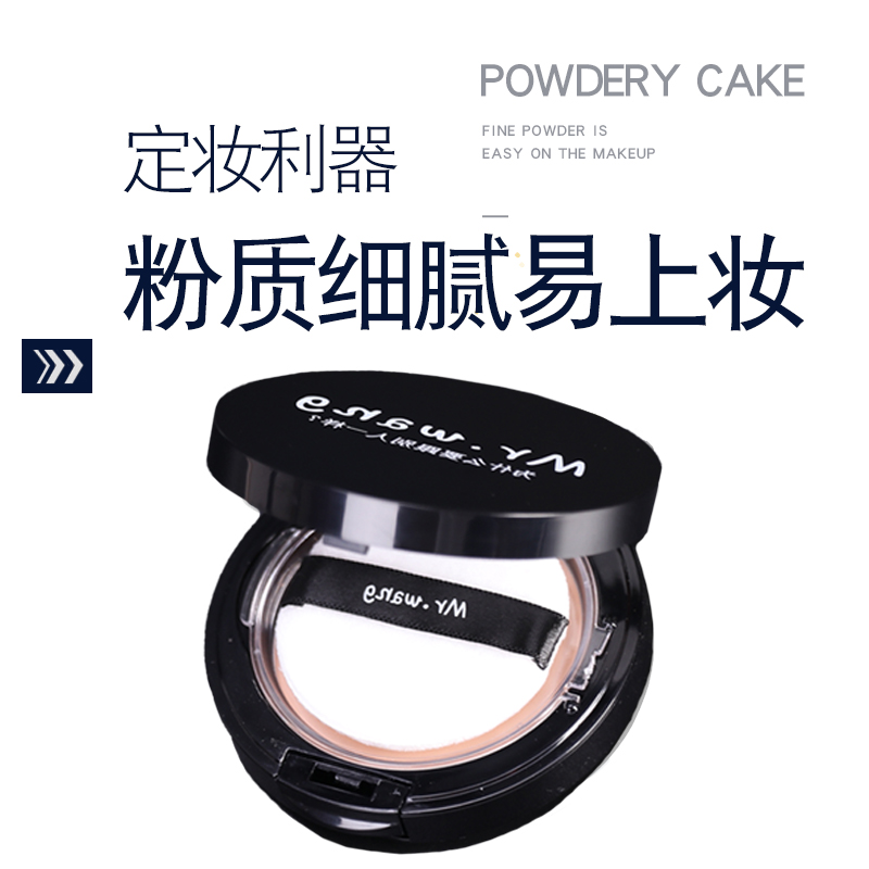 王先森 男士粉饼小麦色自然哑光裸妆 遮瑕定妆修容控油保湿包邮