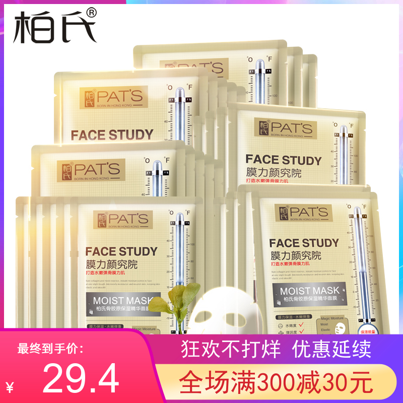 PATS Bone Collagen Essence Mask moisturizing, deep cleansing, shrinking pores / on sale products