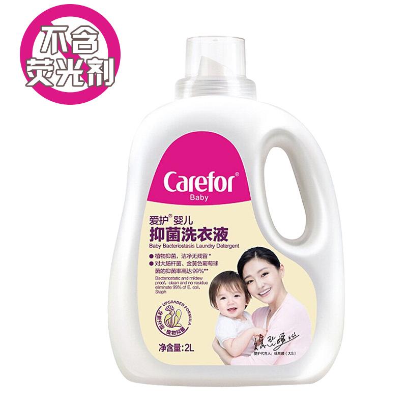愛護嬰兒洗衣液 植物抑菌多效寶寶bb兒童洗衣液2L收藏送試用裝
