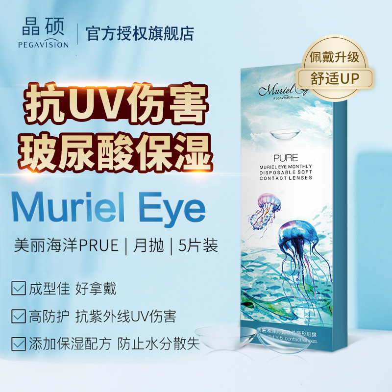 Jingshuo contact lens day throwing box 30 high water content disposable myopia male transparent pupil small diameter qjsz