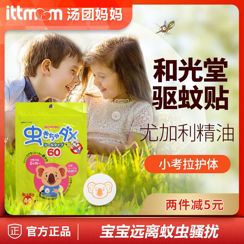日本和光堂驱蚊贴儿童天然婴儿用品宝宝防蚊贴成人户外蚊子贴60片