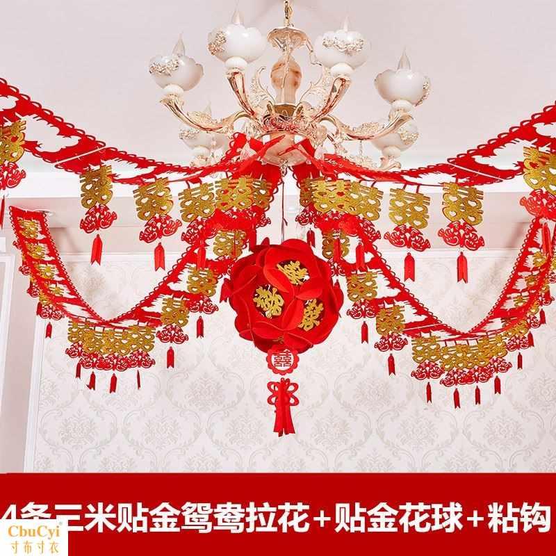 农村我们结婚啦婚房装饰婚庆用品女方拉花布置家里工具改装婚床