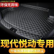 适用于北京现代悦动汽车后备箱垫全包围18款全新悦动专用尾箱垫子