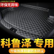 适用于雪佛兰科鲁泽汽车后备箱垫全包围19款克鲁泽RS专用尾箱垫子