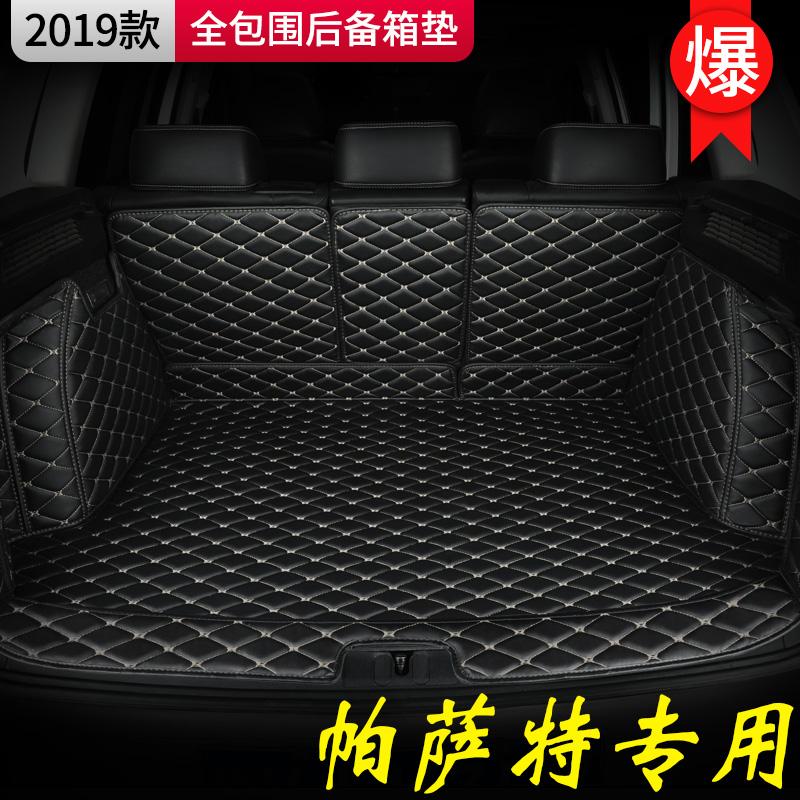 新款帕萨特专用汽车后备箱垫全包围2019款大众帕萨特全包尾箱垫子