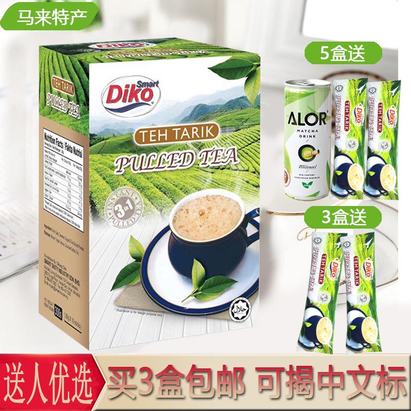 进口奶茶速溶咖啡马来西亚本地沙巴特产手信拉茶送人优选三盒包邮