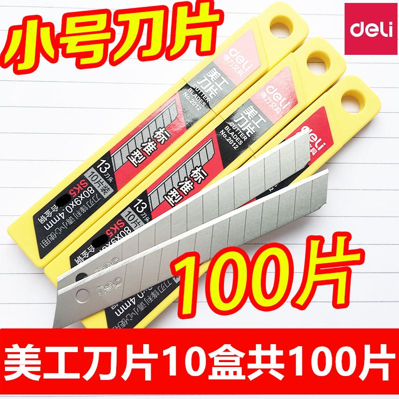 【10盒装】得力2012小号美工刀片宽9mm美工刀片小码快递裁纸刀片