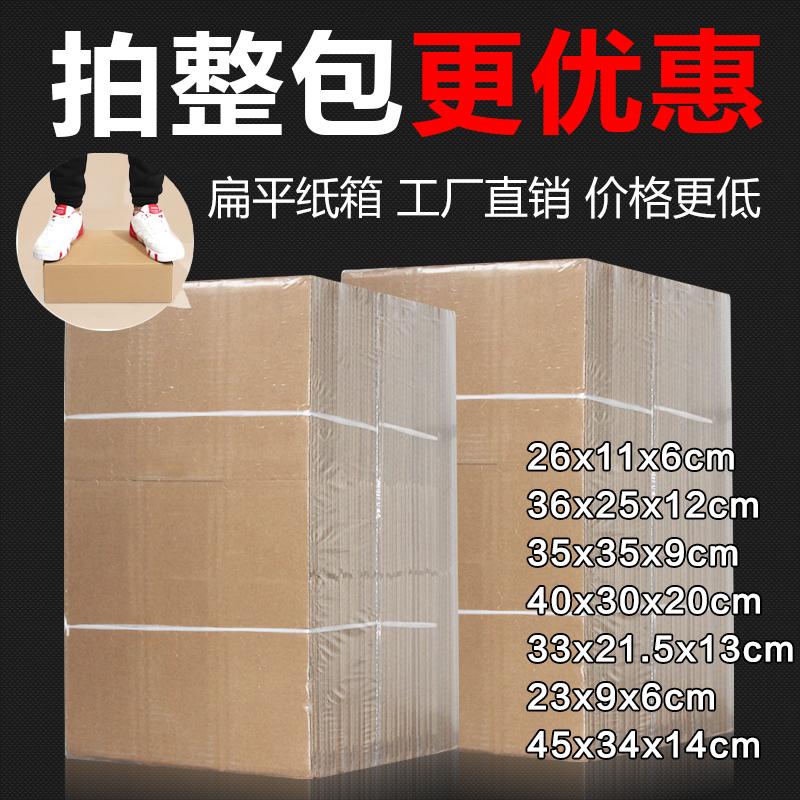 Сейф рекурсивный квартира коробка оптовая торговля весь пакет taobao срочная доставка тюк настежь рот пакет коробка бумажник коробка для обуви сын стандарт