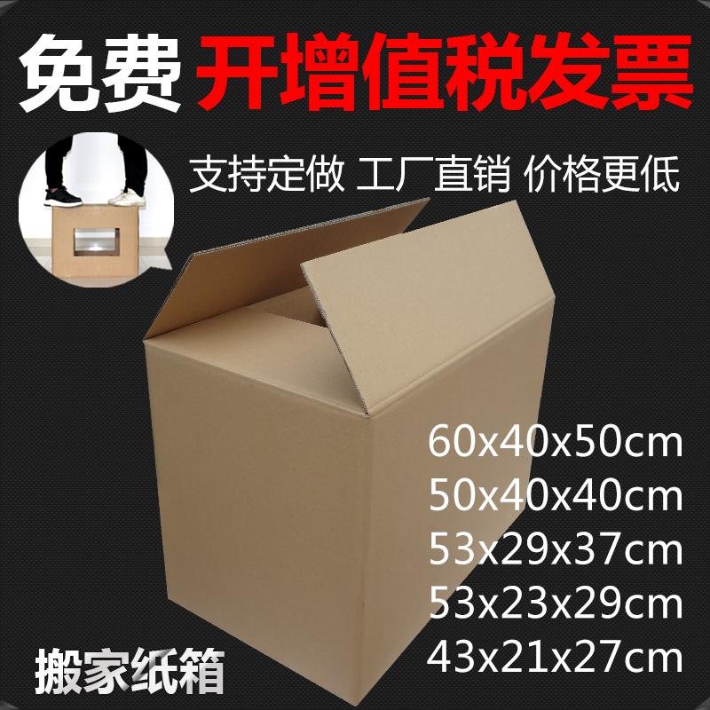 Движение домой коробка taobao срочная доставка большой размер логистика коробку тюк доставка хранение большой коробка движение домой коробку сын