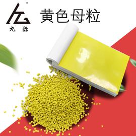 黄色母颗粒塑料色母粒黄色粉浓缩通用型注塑造粒吹膜专用彩色色母图片
