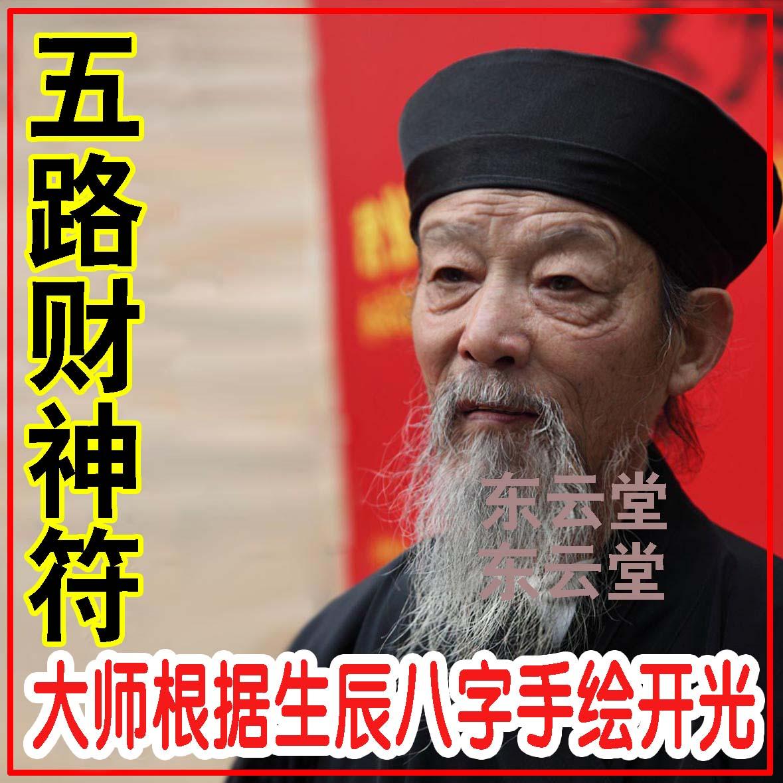 Пять Way Caishen Fu Dong Yun Tang Taoist Ручная роспись открытия Даосский транзит Открыть Lucky Man Five Ghosts Spirits