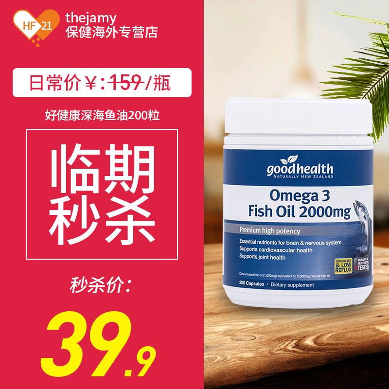 临期 新西兰goodhealth好健康深海鱼油omega3软胶囊2000mg200粒