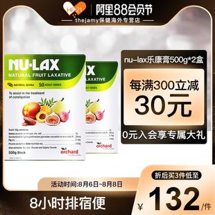 澳洲NU-LAX乐康膏果蔬润肠膏防便秘排宿便膳食纤维纤维素500g*2盒