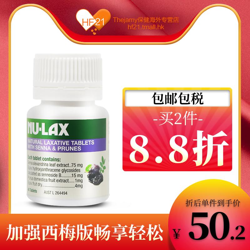 澳洲NU-LAX加强版西梅乐康片辅助润肠通便排毒防便秘果蔬纤维40片,可领取5元天猫优惠券