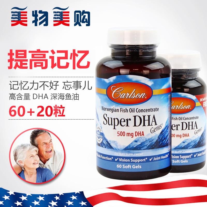 美国原装进口孕妇dha深海鱼油补脑改善记忆力成人中老年60+20粒