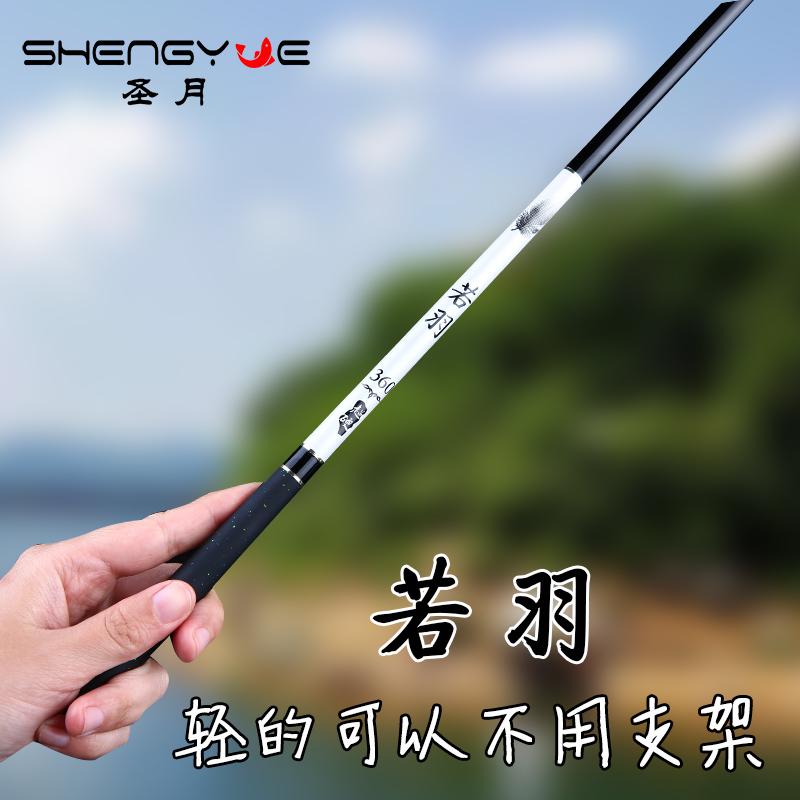 若羽日本进口碳素钓鱼竿超轻硬5.4米台钓竿渔具套装鱼竿手竿