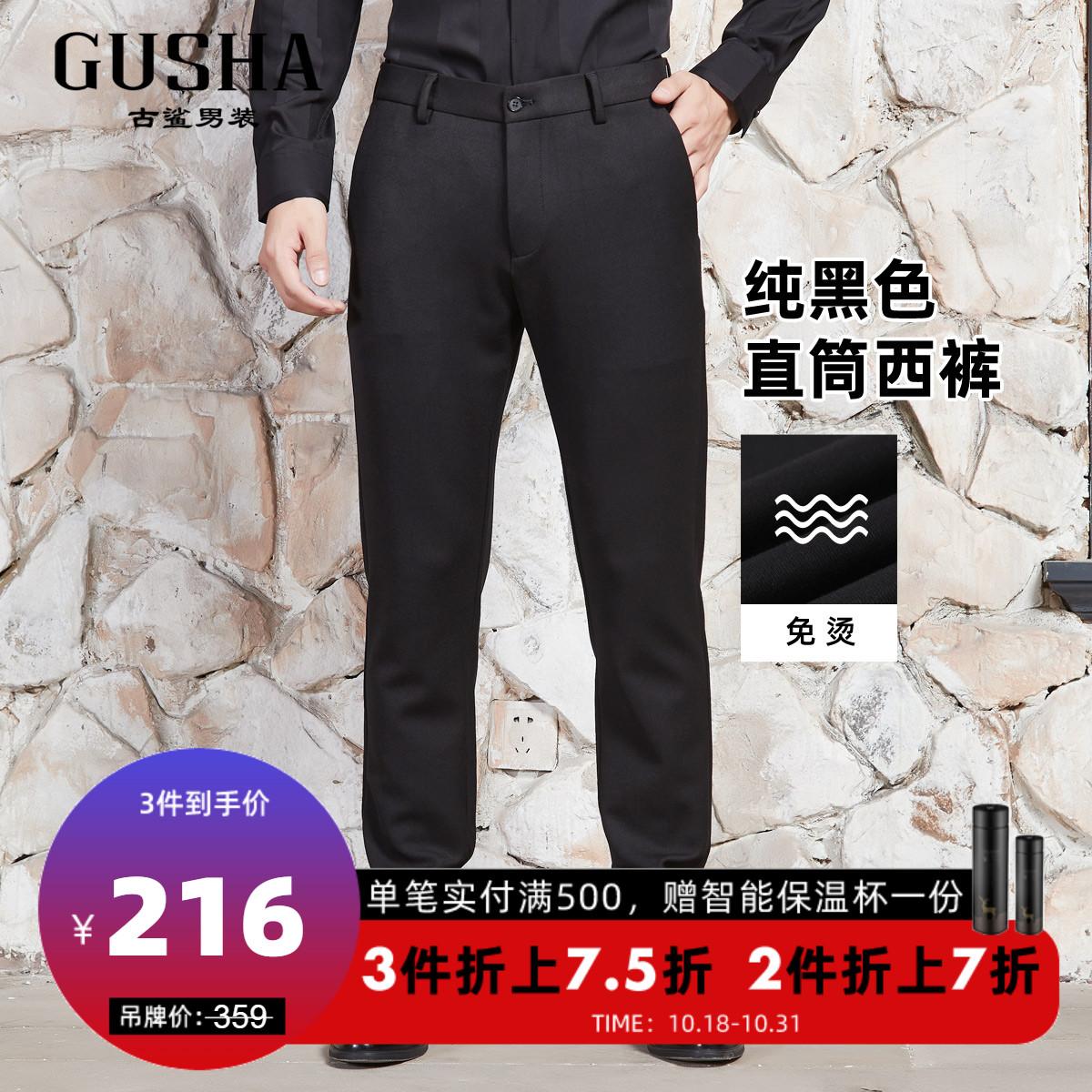 古鲨男装旗舰店2021秋季新品男士黑色免烫西裤 直筒时尚休闲裤