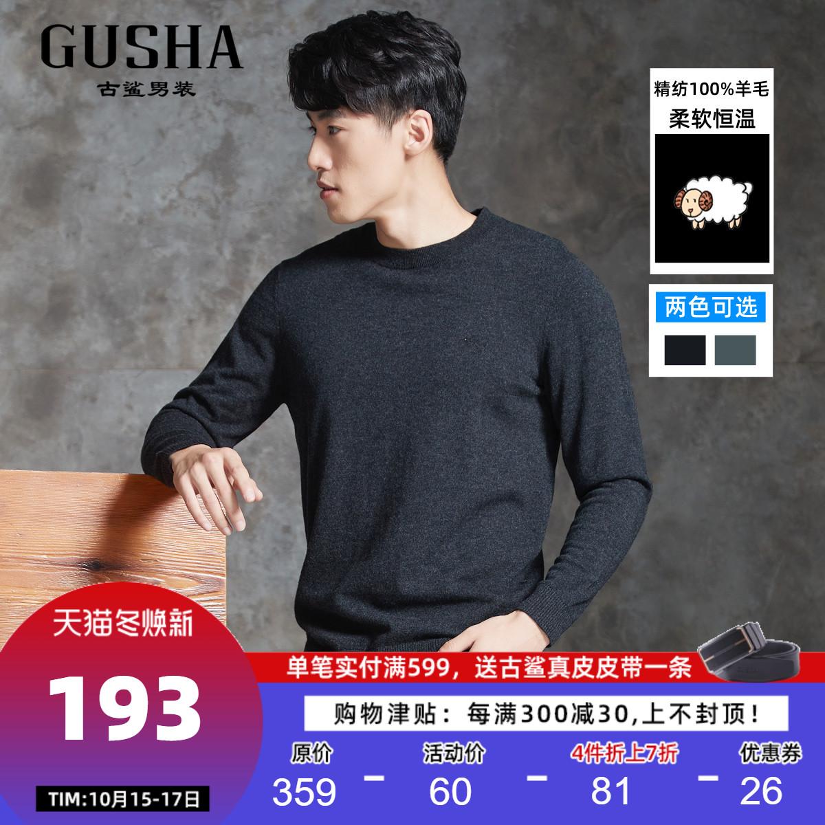 古鲨男装旗舰店2021秋季新品两色100%纯羊毛灰色圆领套保暖羊毛衫