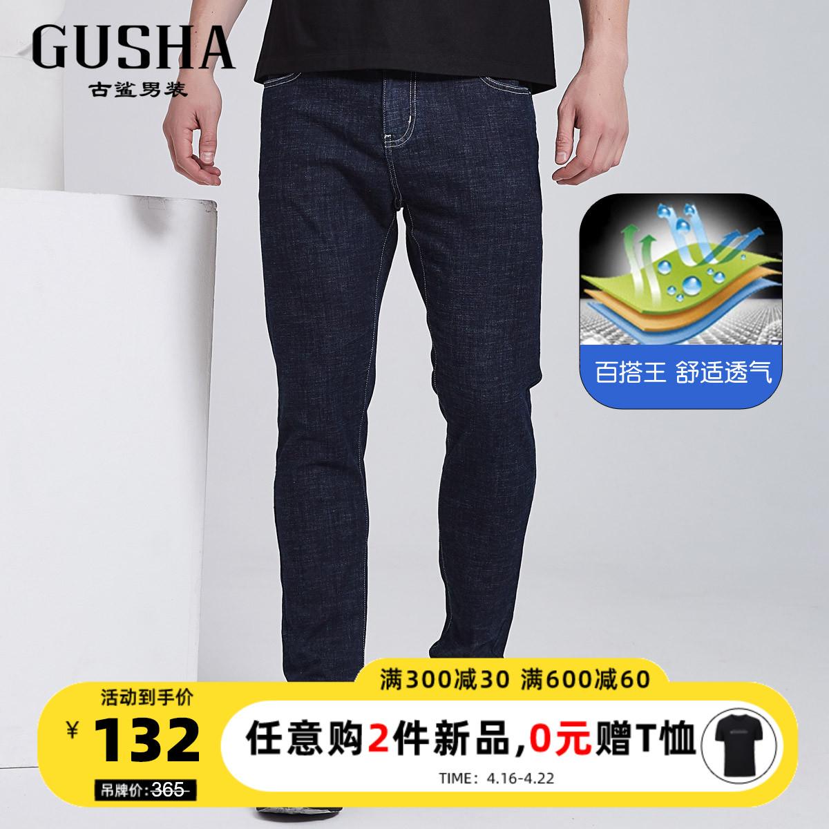 古鲨春季新款 蓝色弹力牛仔裤 男士修身长裤休闲小脚裤08530008
