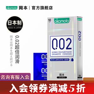 冈本旗舰店002避孕套超薄安全套套男女用情趣成人性用品0.02byt