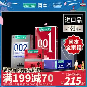 冈本旗舰店新品003避孕套超薄003安全套透薄男用情趣成人性用品