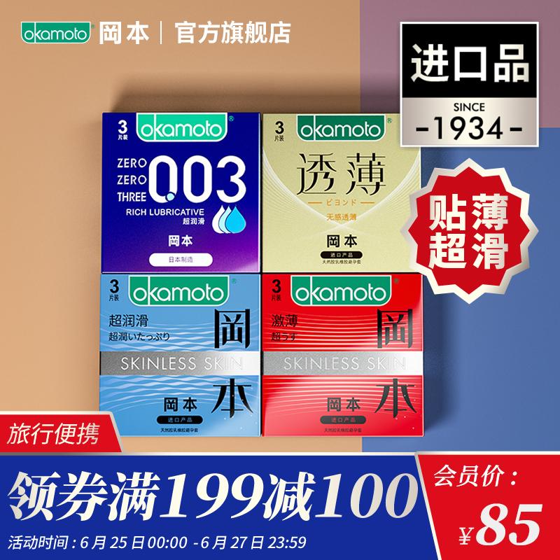 【便携MINI四合一】冈本旗舰店0.03避孕套超薄003安全套套男成人