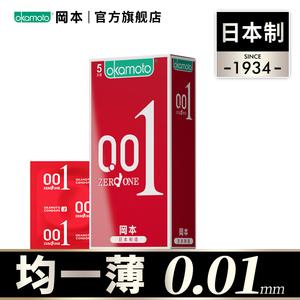 领50元券购买【冈本0.01新品】冈本避孕套0.01安全套套男001超薄型成人用品